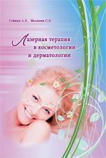 Лазерная терапия в косметологии и дерматологии
